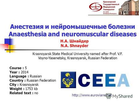 Анестезия и нейромышечные болезни Anaesthesia and neuromuscular diseases Н.А. Шнайдер N.A. Shnayder Krasnoyarsk State Medical University named after Prof.