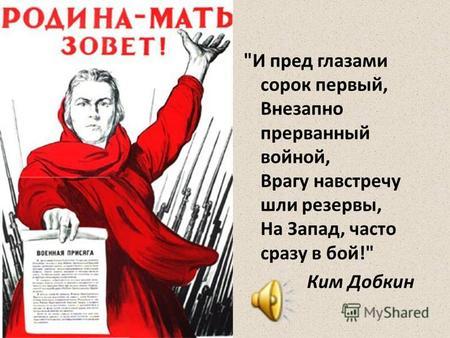 Скачать Презентацию На Тему Начало Великой Отечественной Войны - фото 11