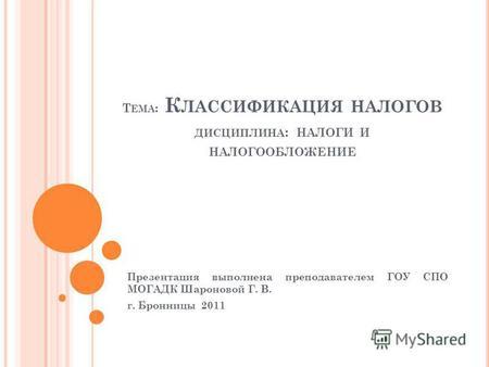 Вид И Функции Налогов Презентация