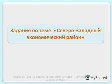 презентация по географии 9кл. южные моря россии