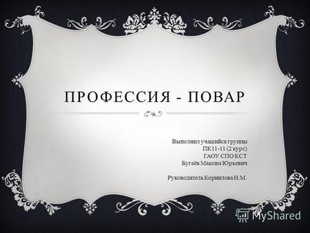 Презентации на тему повар Скачать бесплатно и без регистрации  Профессия повар