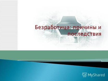 Презентация на тему Презентация на тему Безработица Скачать  Презентация по экономике по теме презентация по теме безработица