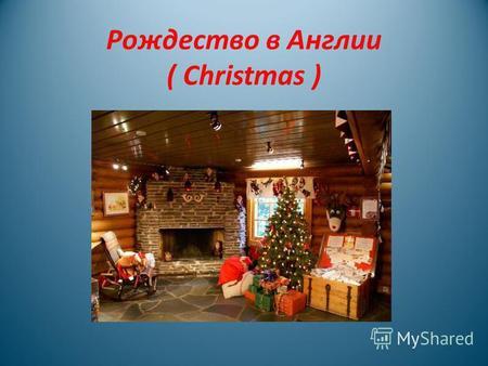 Скачать презентация на тему английское рождество