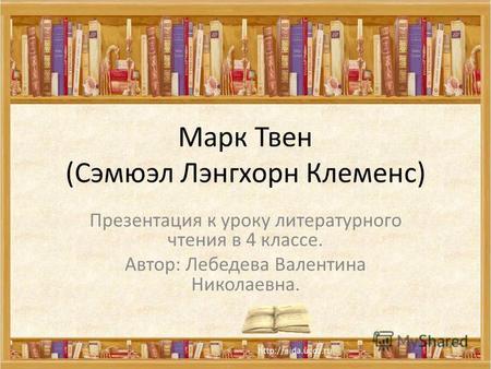 Русские любят тома сойера но сочинение егэ