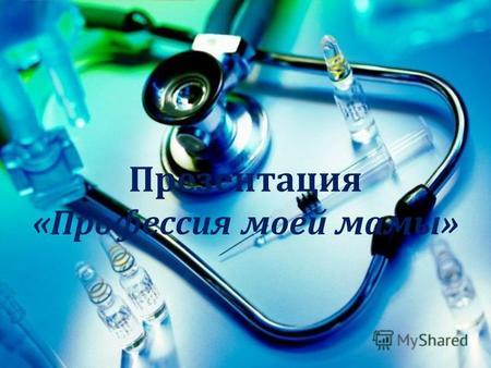 Медсестра профессия тему презентация на