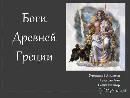 Реферат пантеон греческих богов 3528