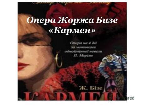 Бизе Кармен Опера Скачать Бесплатно