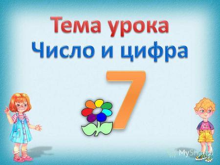математика знакомить с числом и цмфрой семь