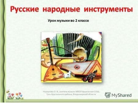 На музыке по презентацию инструменты детские тему