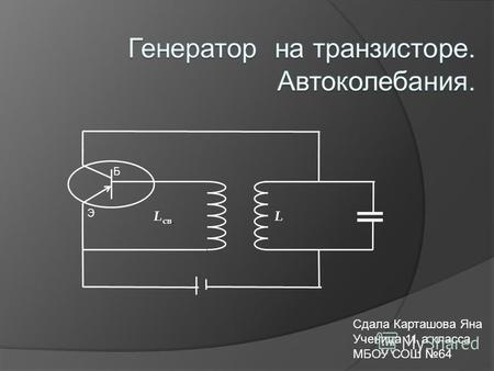 Презентацию на тему генератор на транзисторе автоколебания