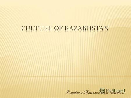 Презентация Culture of Kazakhstan