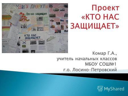 Презентация на тему Кто нас защищает Проект по окружающему миру  Проект окружающий мир 3 класс по теме Проект КТО НАС ЗАЩИЩАЕТ