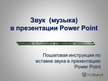 Пошаговая инструкция по вставке звука в презентацию Power Point