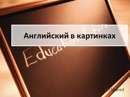 знакомство с английским алфавитом 2 класс