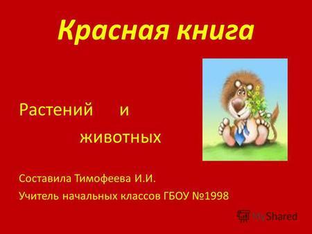 Животные красной класс 4 книги россии на тему презентацию