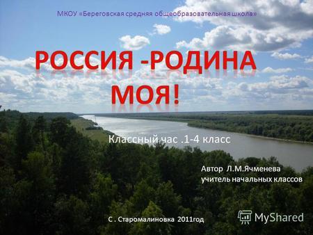 Наша родина россия презентация скачать портал с примерами справок.