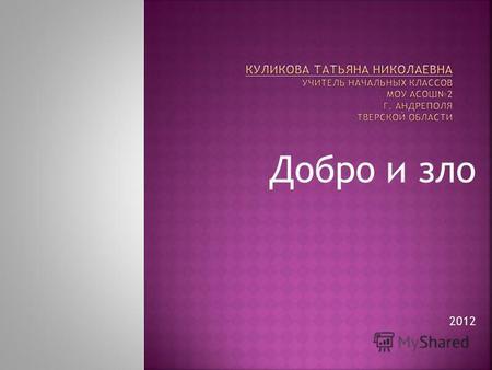 Презентация на тему Добро и зло Автор проекта Тимиргалеева  Презентация к уроку 4 класс по теме Добро и зло