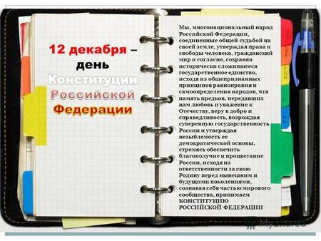 Скачать презентацию на тему парламент россии