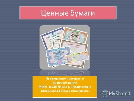Учет финансовых вложений - Бухгалтерский учет (Кондраков...)