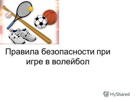 Техника безопасности при игре в волейбол