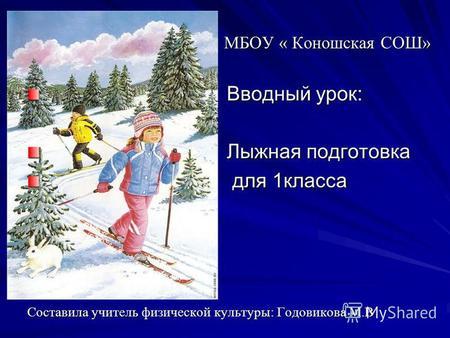 Презентация на тему Презентация к уроку по физкультуре класс  Презентация к уроку по физкультуре на тему Презентация лыжная подготовка для 1класса