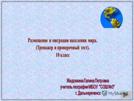 Презентация По Географии 10 Кл