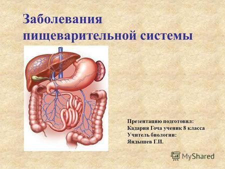 Презентацию на тему пищевые заболевания