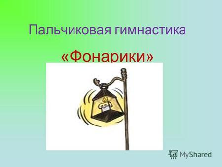 знакомство с бесплатно без регистрации ярославль