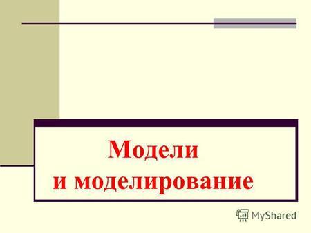 Доклад модель и моделирование 8121