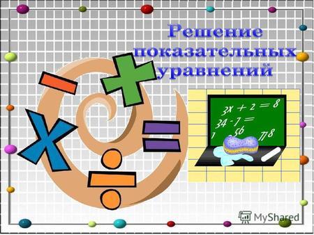презентация к уроку математики для 5 класса по теме уравнения