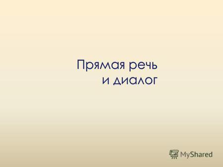 Презентация на тему диалог 5 класс российский язык