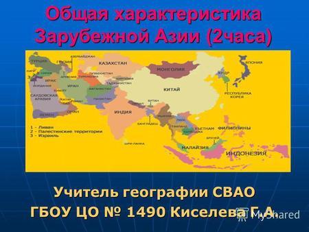 Доклад на тему общая характеристика зарубежной азии 2511