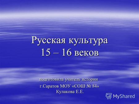 Презентация На Тему Русская Культура В 16 Столетии 10 Класс