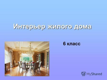 Интерьеры жилых помещений презентация