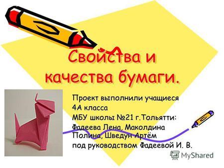 презентация на тему бумага