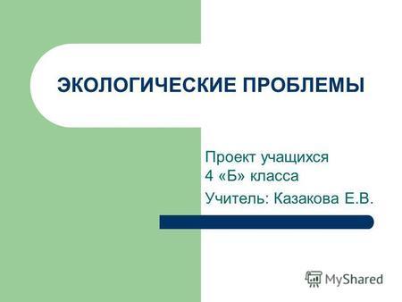 Экологические Проблемы Презентация 5 Класс