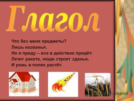 Презентация на тему ГЛАГОЛ как часть речи Для урока русского  Презентация к уроку по русскому языку 3 класс по теме Глагол как часть