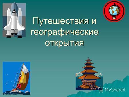 Презентация Мои Путешествия