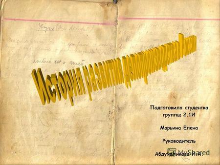 История развития делового стиля документов