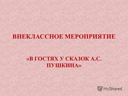 Презентацию на тему сказки пушкина
