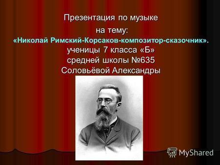 Презентация на тему композиторы