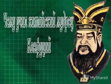 Презентацию на тему чему учил китайский мудрец конфуций