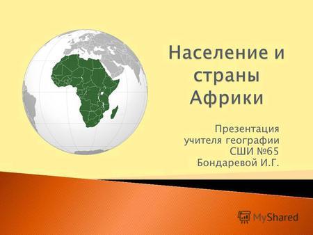 Презентация на тему Тема урока Африка континент в эпоху  Презентация к уроку по географии 7 класс по теме Население и страны Африки