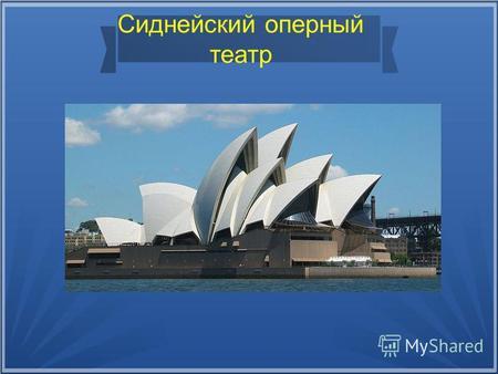 Презентация на тему Сиднейский Оперный Театр sydney opera house  Сиднейский оперный театр Сиднейский оперный театр музыкальный театр в Сиднее одно из наиболее известных