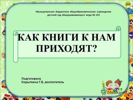 Как производят книги доклад 8571