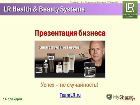 Партнёр LR – Владимир Антонов © TeamLR.ru Презентация бизнеса TeamLR.ru LR Health & Beauty Systems Успех – не случайность! 14 слайдов 15 минут.