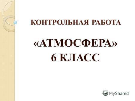 Презентация на тему ЗАДАЧИ ПО ТЕМЕ АТМОСФЕРА КУРС ФИЗИЧЕСКОЙ  КОНТРОЛЬНАЯ РАБОТА АТМОСФЕРА 6 КЛАСС 1 Самое холодное время в течение суток