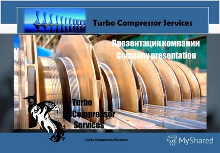 Turbo Compressor Services Презентация компании Turbo Compressor Services Сompany presentation Turbo Compressor Services.