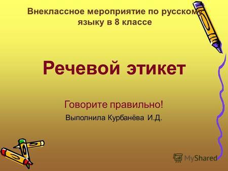 Презентация на тему МОУ Авсюнинская средняя общеобразовательная  Выполнила Курбанёва И Д Внеклассное мероприятие по русскому языку