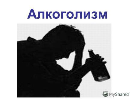 Отзывы о кодирование от алкоголизма белгород